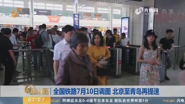 全国铁路7月10日调图 北京至青岛再提速