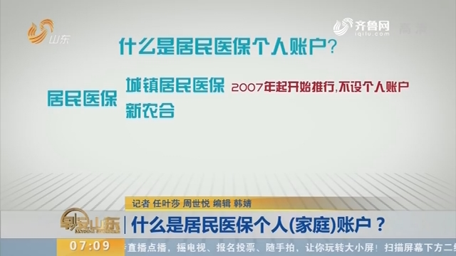 【闪电新闻排行榜】什么是居民医保个人(家庭)账户?