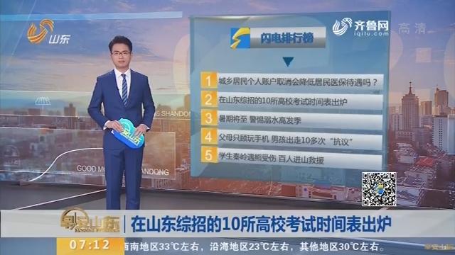 【闪电新闻排行榜】在山东综招的10所高校考试时间表出炉
