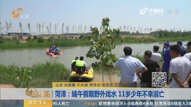 【闪电新闻排行榜】菏泽:端午假期野外戏水 11岁少年不幸溺亡