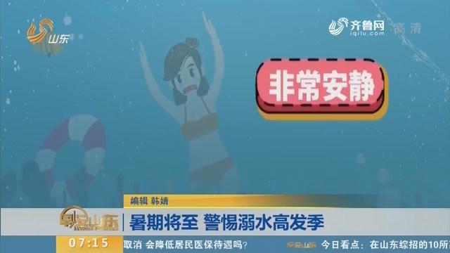 【闪电新闻排行榜】暑期将至 警惕溺水高发季
