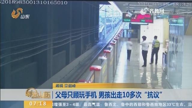 """【闪电新闻排行榜】父母只顾玩手机 男孩出走10多次""""抗议"""""""