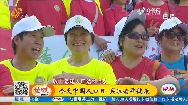 6月11日中国人口日 关注老年健康
