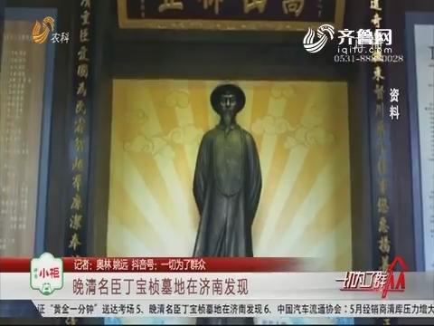 晚清名臣丁宝桢墓地在济南发现