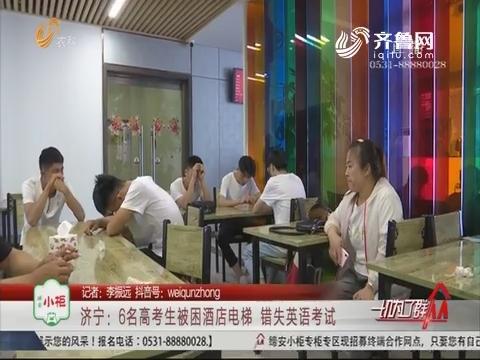 济宁:6名高考生被困酒店电梯 错失英语考试
