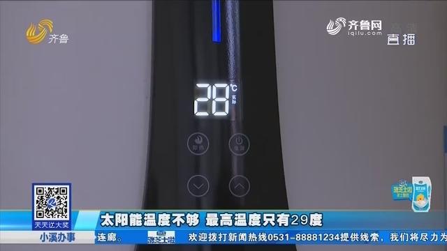 济南:太阳能温度不够 最高温度只有29度