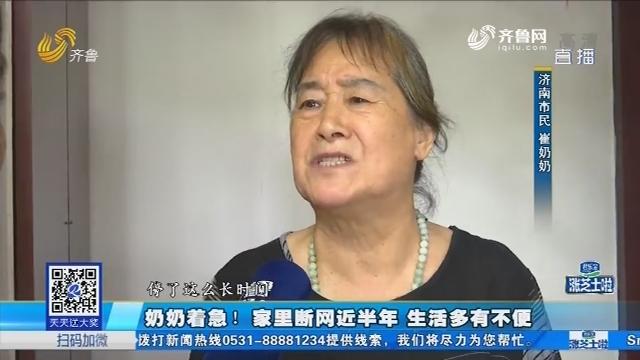 济南:奶奶着急!家里断网近半年 生活多有不便