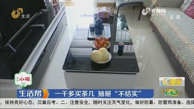 """济南:一千多买茶几 抽屉""""不结实"""""""