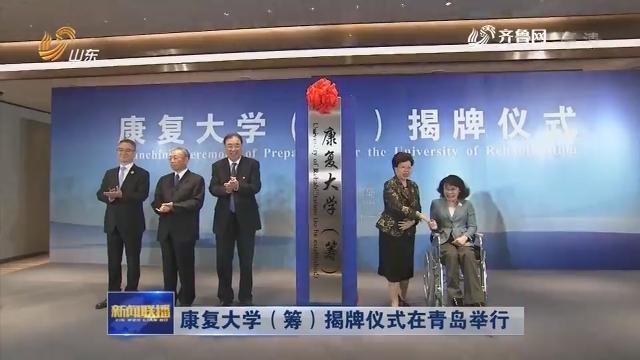 康复大学(筹)揭牌仪式在青岛举行