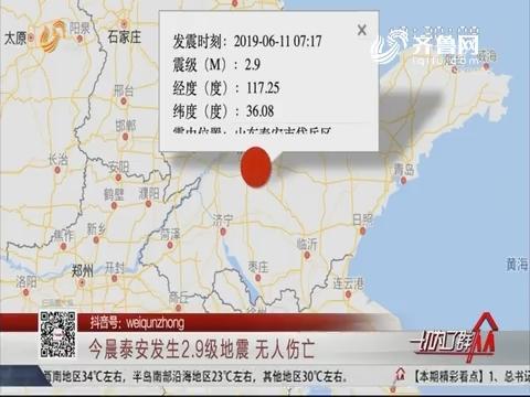 6月11日早晨泰安发生2.9级地震 无人伤亡