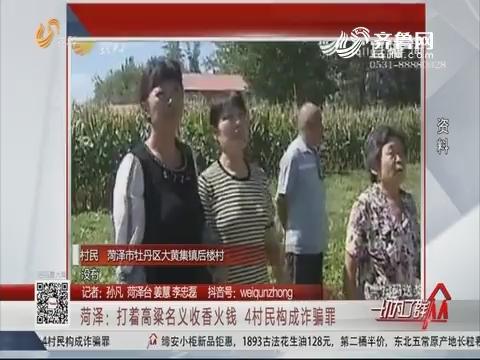 菏泽:打着高粱名义收香火钱 4村民构成诈骗罪