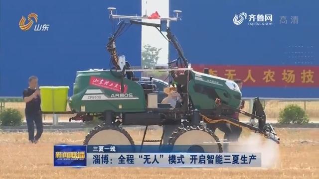 """【三夏一线】淄博:全程""""无人""""模式 开启智能三夏生产"""