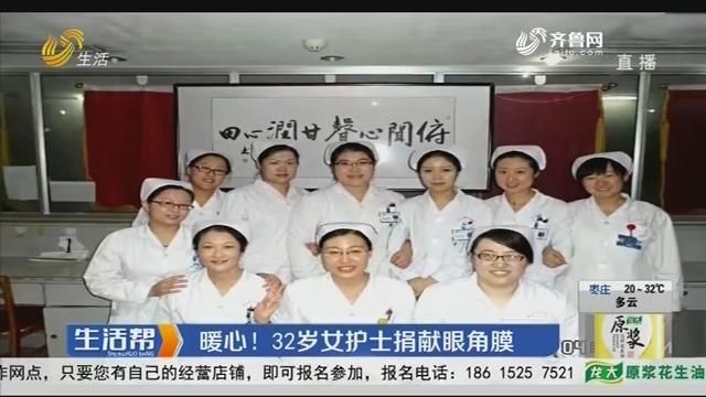 烟台:暖心!32岁女护士捐献眼角膜