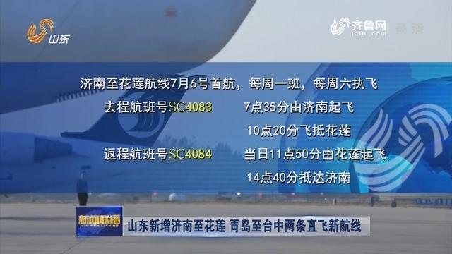山东新增济南至花莲 青岛至台中两条直飞新航线