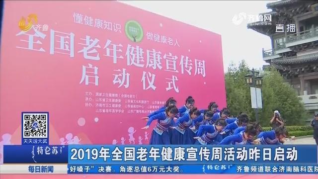 济南:2019年全国老年健康宣传周活动6月10日启动