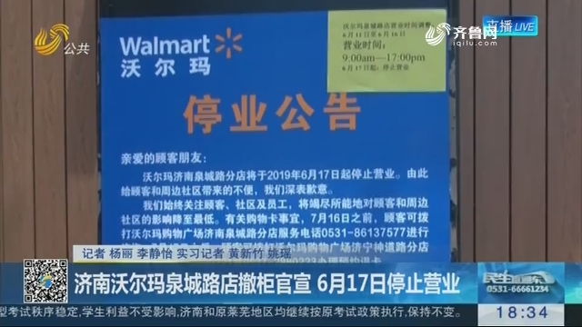 济南沃尔玛泉城路店撤柜官宣 6月17日停止营业