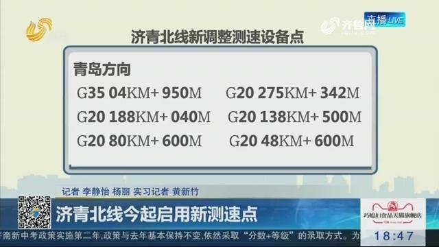 济青北线6月11日起启用新测速点