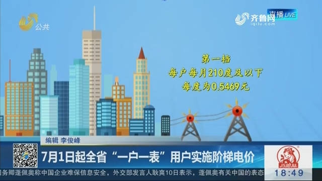"""7月1日起全省""""一户一表""""用户实施阶梯电价"""