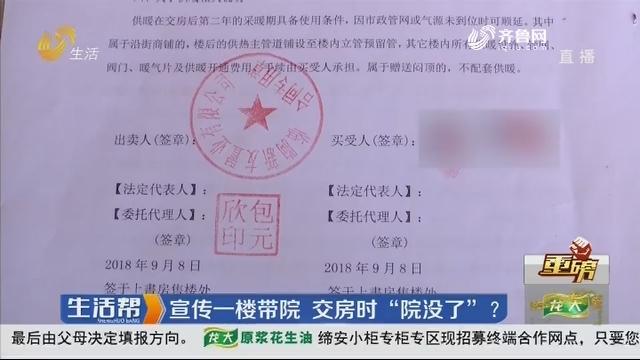 """【重磅】潍坊:宣传一楼带院 交房时""""院没了""""?"""