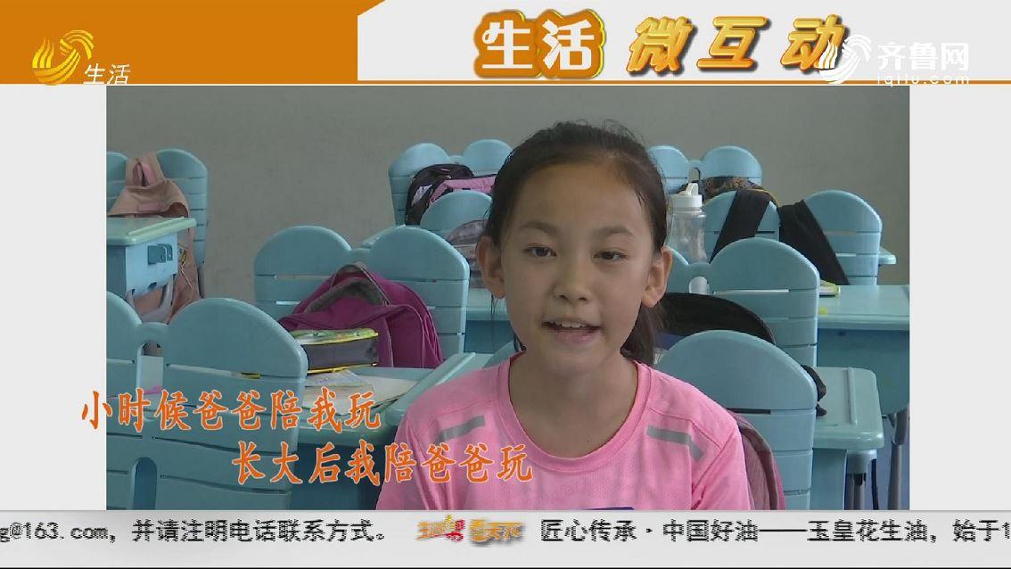 """20190612《生活微互动》:""""我的老爸是超人"""""""