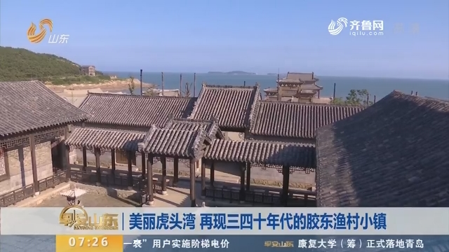 2019仙境海岸海阳马拉松本周日开跑