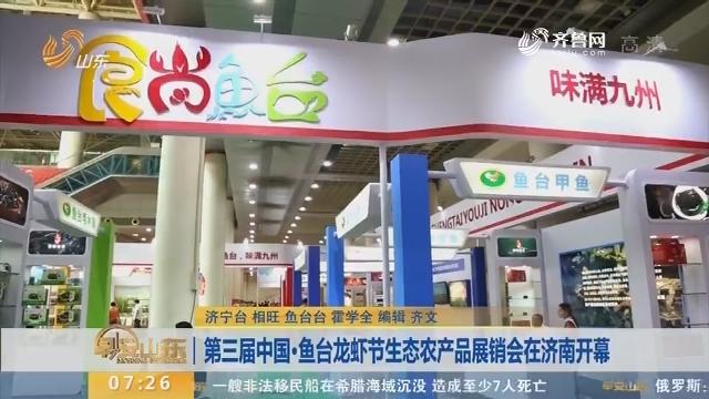 第三届中国·鱼台龙虾节生态农产品展销会在济南开幕