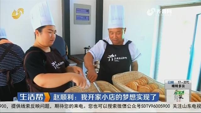 赵顺利:我开家小店的梦想实现了