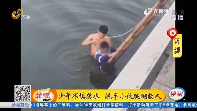 沂源:少年不慎落水 洗车小伙跳湖救人