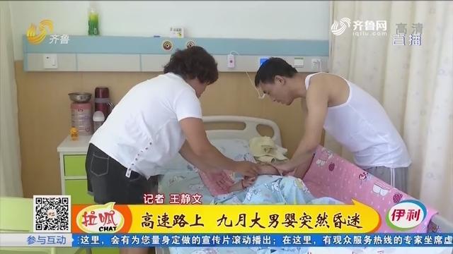 淄博:高速路上 九月大男婴突然昏迷