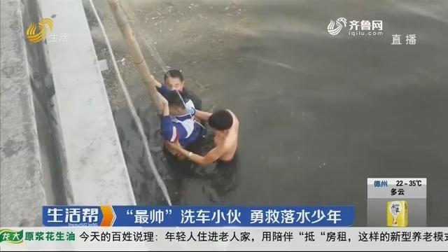 """淄博:""""最帅""""洗车小伙 勇救落水少年"""