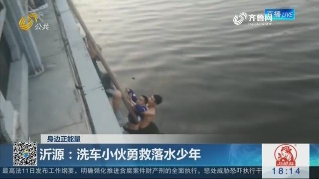 【身边正能量】沂源:洗车小伙勇救落水少年