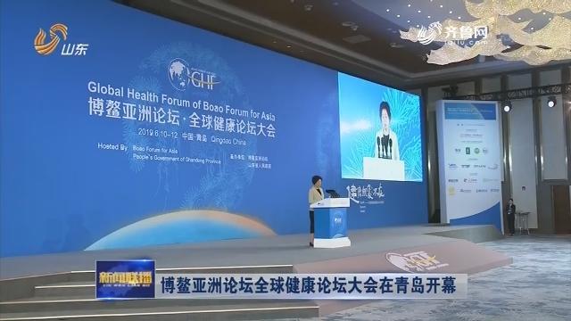 博鳌亚洲论坛全球健康论坛大会在青岛开幕