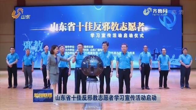 山东省十佳反邪教志愿者学习宣传活动启动