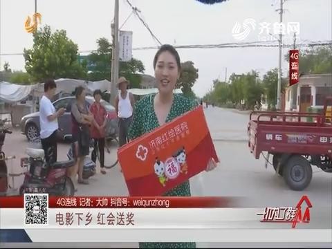 【4G连线】电影下乡 红会送奖