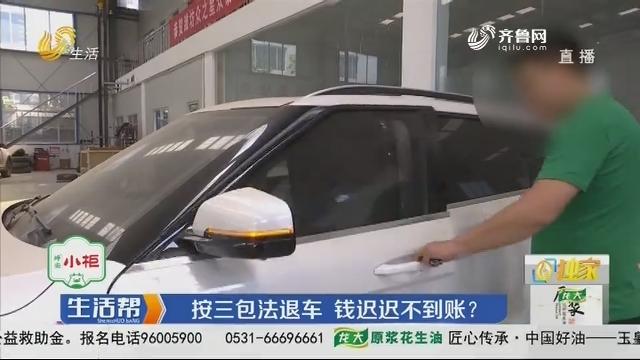 【独家】潍坊:按三包法退车 钱迟迟不到账?