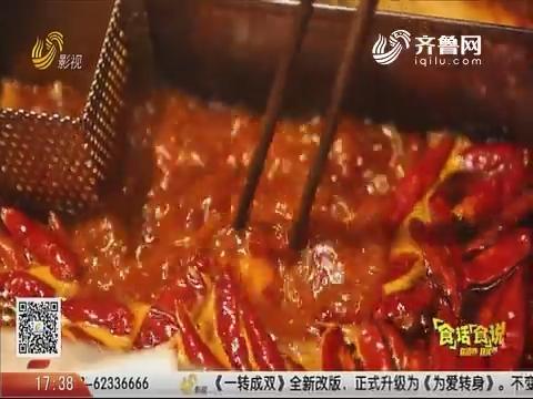 20190612《你消费我买单之食话食说》:各地美食大搜罗(烟台)
