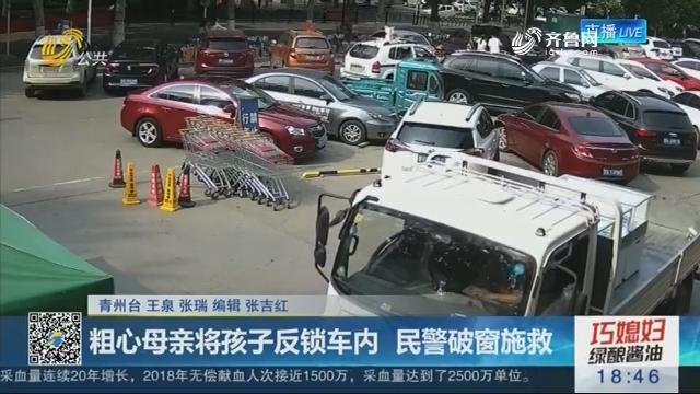 青州:粗心母亲将孩子反锁车内 民警破窗施救