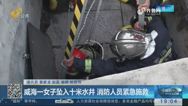 威海一女子坠入十米水井 消防人员紧急施救