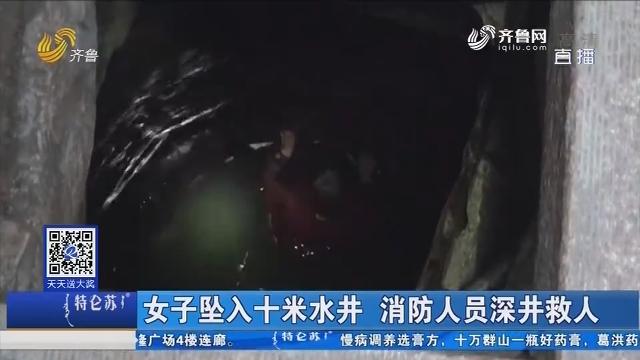 威海:女子坠入十米水井 消防人员深井救人