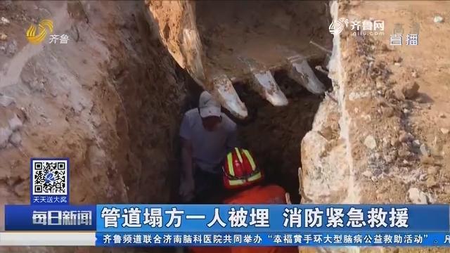 烟台:管道塌方一人被埋 消防紧急救援