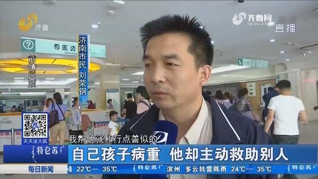 济南:自己孩子病重 他却主动救助别人