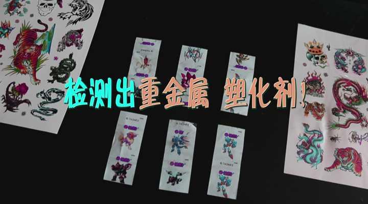 《生活大求真》:重金属超标!这种可爱的纹身贴纸不要再买!