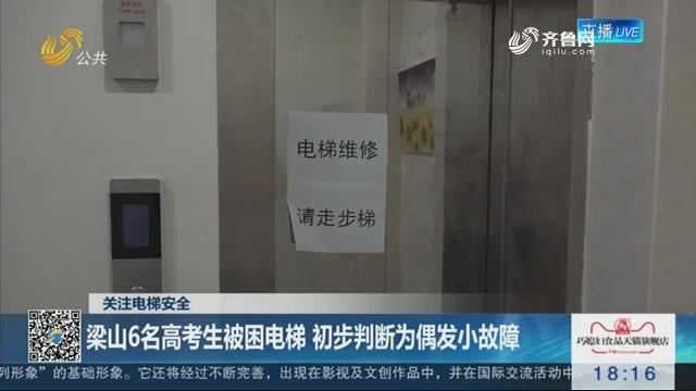 【关注电梯安全】梁山6名高考生被困电梯 初步判断为偶发小故障