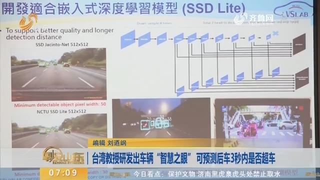 """台湾教授研发出车辆""""智慧之眼"""" 可预测后车3秒内是否超车"""