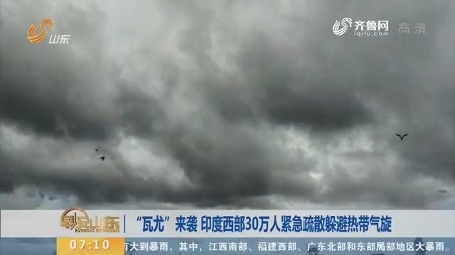 """""""瓦尤""""来袭 印度西部30万人紧急疏散躲避热带气旋"""