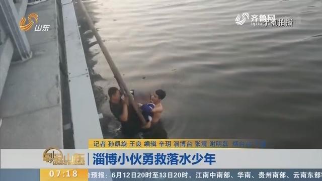 【闪电新闻排行榜】淄博小伙勇救落水少年