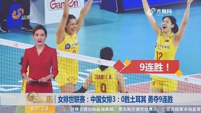 女排世联赛:中国女排3:0胜土耳其 勇夺9连胜