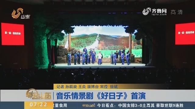 音乐情景剧《好日子》首演