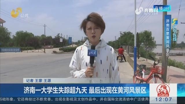 【闪电连线】济南一大学生失踪超九天 最后出现在黄河风景区