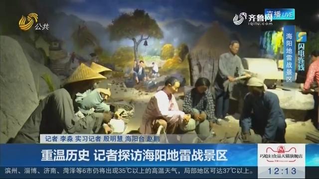 【闪电连线】重温历史 记者探访海阳地雷战景区